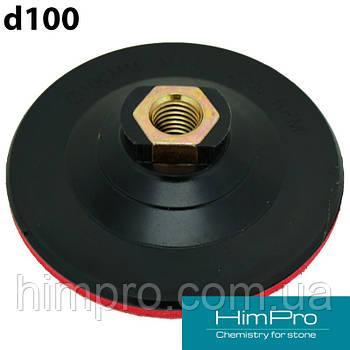Пластиковый держатель с подложкой для шлифовальных машин d100
