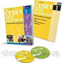 Česky krok za krokem 1 Učebnice (Автор: Lida Hola) - Чеська Крок за кроком / Підручник