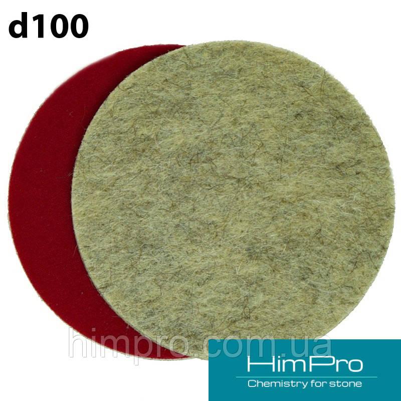 Повсть полірувальний сірий d100*5мм