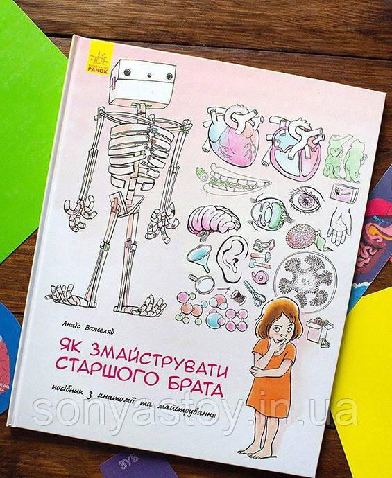 Книга Як змайструвати старшого брата, 6+