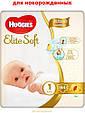 Підгузки Huggies Elite Soft 1 (3-5кг), 84шт, фото 2