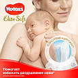 Підгузки Huggies Elite Soft 2 (4-6кг), 50шт, фото 6