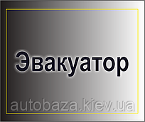 Услуги эвакуатора по Украине