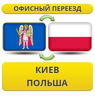 Офисный Переезд из Киева в Польшу