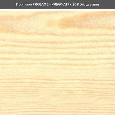 Пропитка для дерева акриловая 209 Бесцветная 1л IMPREGNAT Rolax, фото 2