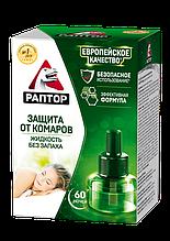РАПТОР Ліквід 60 ночей *24