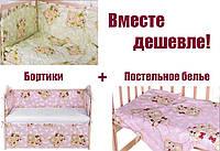 Набор в кроватку 9в1 с постельным бельем. Подушка в подарок. Украина. Мишки спят. Хлопок. 1278