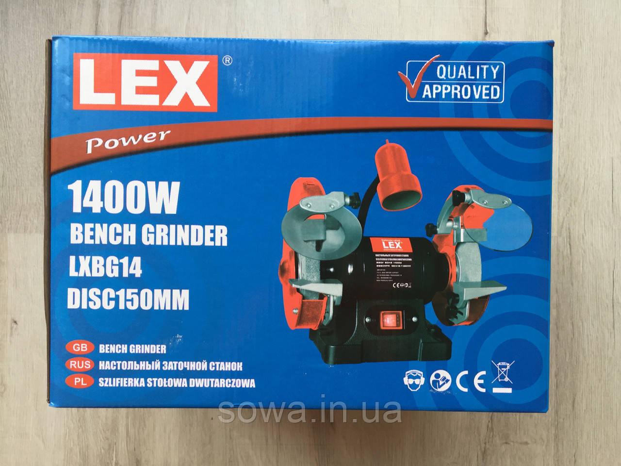 Точильный станок Lex LXBG14 | с подсветкой | 150мм, 1400Вт - фото 10