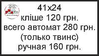 Штамп   41х24 ручная остнаска