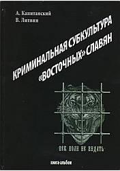"""Книга  Криминальная субкультура """"Восточных"""" славян"""