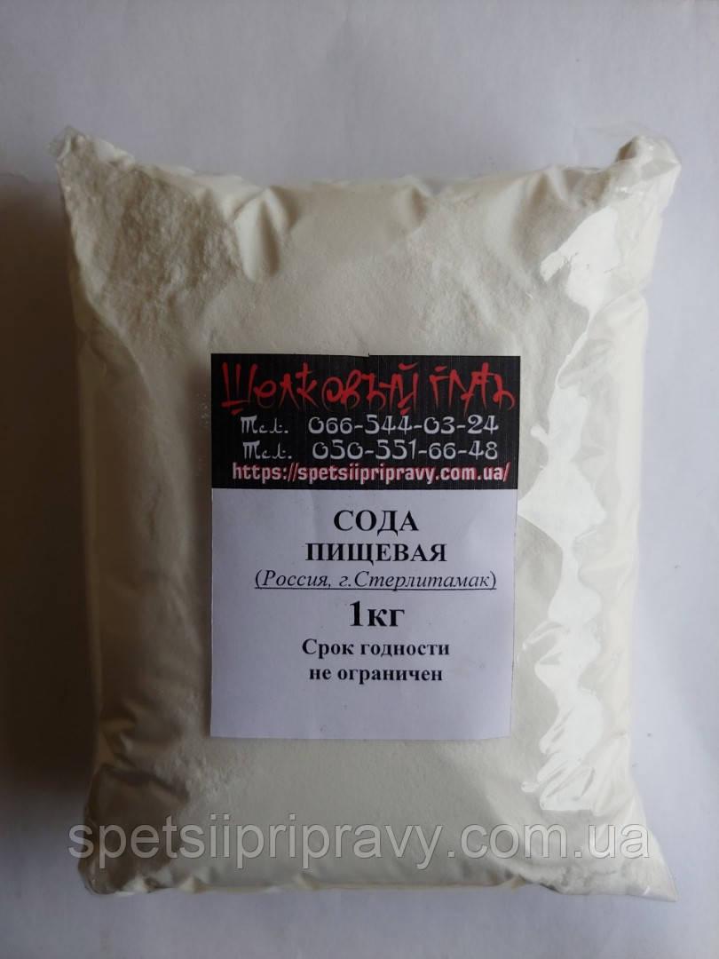 Сода пищевая весовая (1кг , 25кг) Россия 🇷🇺