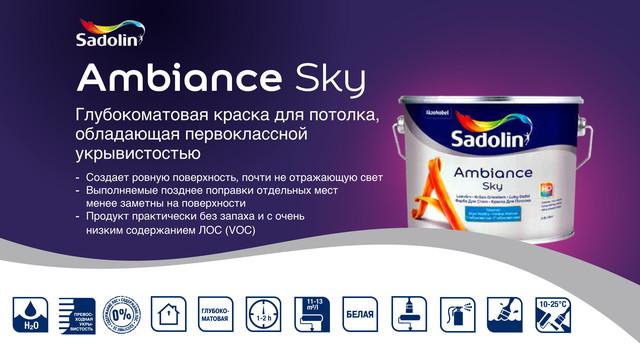 Глубокоматовая краска для стен Sadolin AMBIANCE SKY база BW 10 л