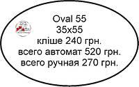 Штамп Овал 55 ручная остнаска