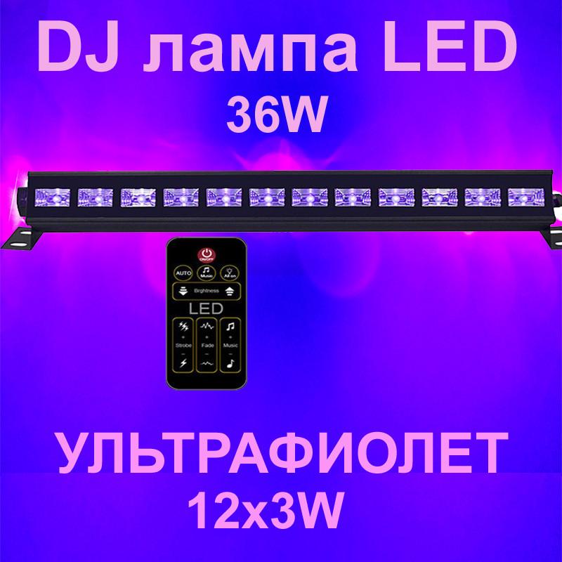 Ультрафиолетовая Led панель 12x3 c пультом ДУ и DMX512