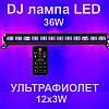 Ультрафиолетовая лампа c пультом ДУ и DMX512 светодиодная UV, фото 2