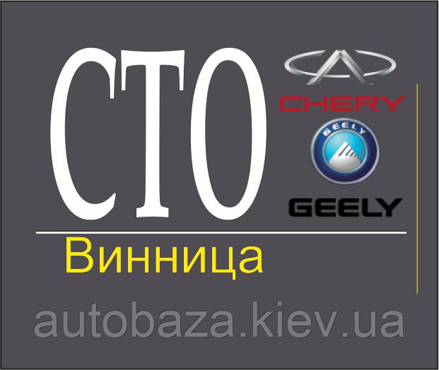 Автомастерская Chery, Geele - ВИННИЦА