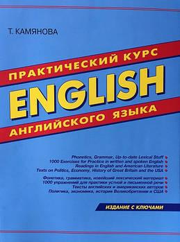 Практична граматика англійської мови. Камянова