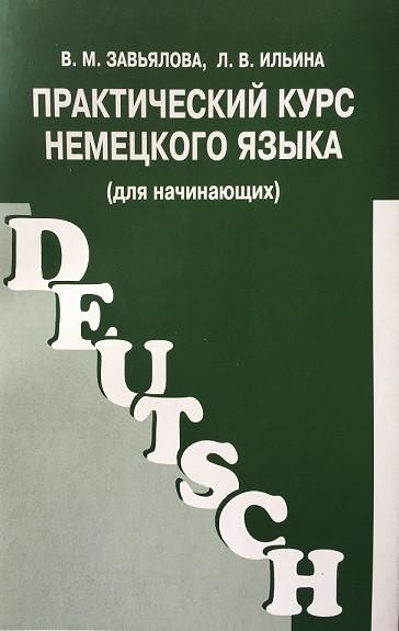 Практический курс немецкого языка. Завьялова