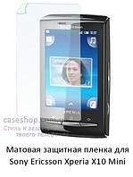 Матовая защитная пленка для Sony Ericsson X10 Mini