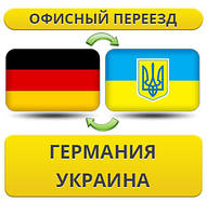 Офисный Переезд из Германии в Украину