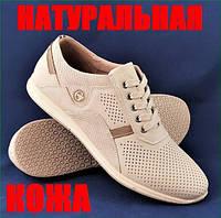 Мужские Мокасины Летние Кроссовки Сеточка Бежевые Туфли (размеры 43, 45)