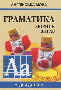 Граматика англійської мови для школярів 1. Гацкевич