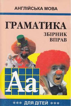 Граматика англійської мови для школярів 3. Гацкевич
