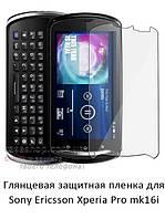 Глянцевая защитная пленка для Sony Ericsson Xperia Pro mk16i