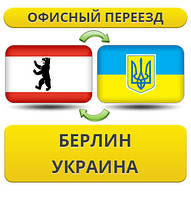 Офисный Переезд из Берлина в Украину