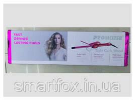 Плойка для волос ProMozer PM-2009 (13 см)