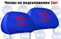Чехлы на подголовники TOYOTA (Тойота) \ синие