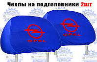 Чехлы на подголовники OPEL (Опель) \ синие