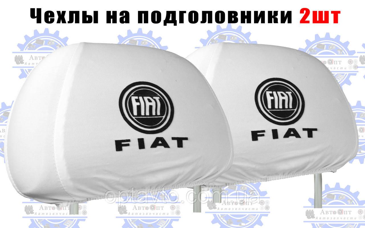 Чехлы на подголовники Fiat (Фиат) белые