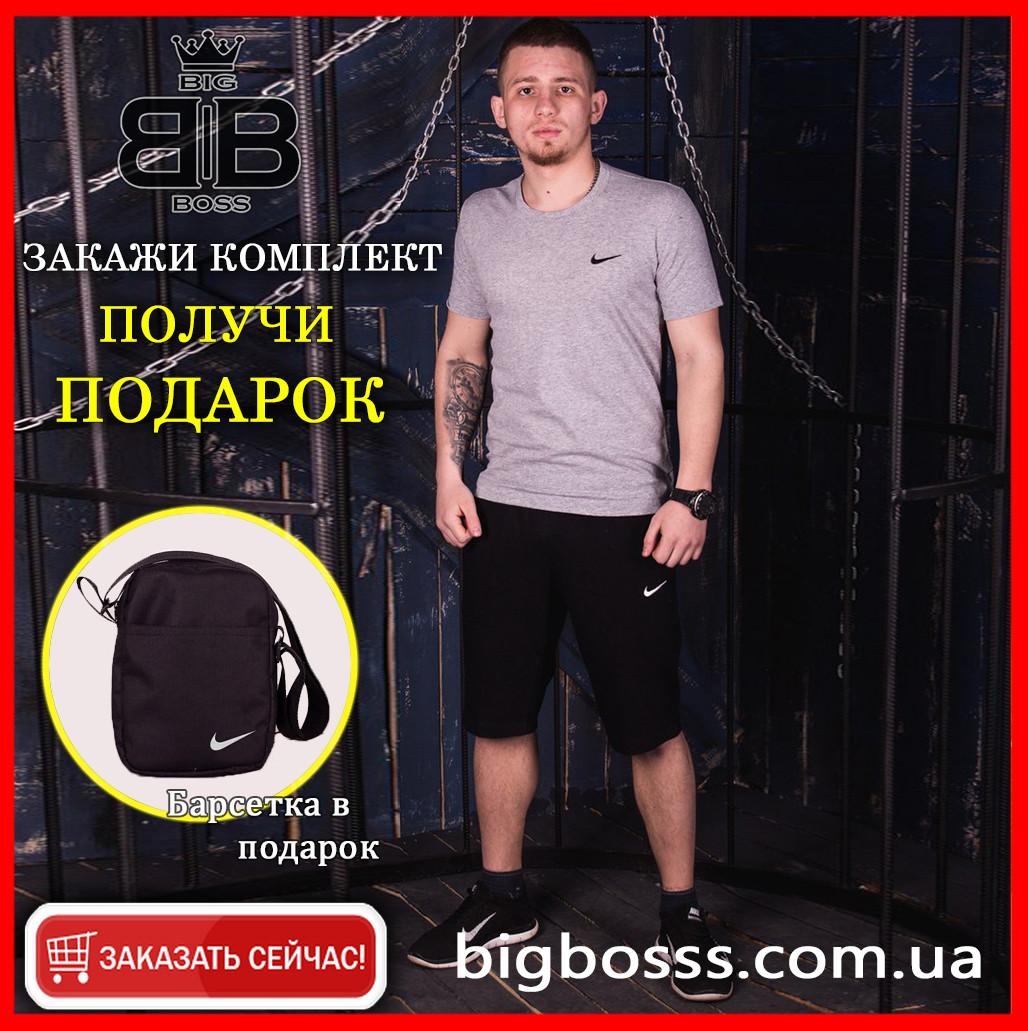 Мужской спортивный комплект с серой футболкой и черными шортами + ПОДАРОК!