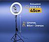 Кольцевая селфи лампа 45 см для макияжа на штативе Ring Light HQ18 / 55W