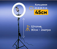 Кольцевая селфи лампа 45 см для макияжа на штативе Ring Light HQ-18 / 55W