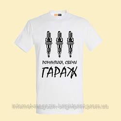 """Чоловіча футболка з принтом """"Гараж"""""""