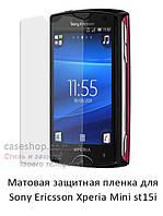 Матовая защитная пленка для Sony Ericsson Xperia Mini st15i