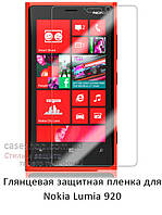 Глянцевая защитная пленка для Nokia Lumia 920