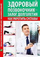 Здоровый позвоночник-залог долголетия Как укрепить суставы Виват рус (9786176907671)