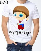 Футболка патриотическая Украинец 570