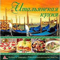 Итальянская кухня Аргумент Принт рус (9786176905950)