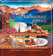 Кавказька кухня Віват укр (9786176906001)
