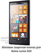Матовая защитная пленка для Nokia Lumia 920