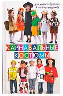 Карнавальные костюмы для детей и взрослых Виват рус (9786177203970)