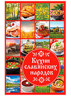 Кухни славянских народов Виват рус (9786176906018)