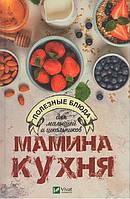 Мамина кухня Полезные блюда для малышей и школьников Виват рус (9789669820235)