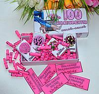 Подарок для девушки 100 комплиментов + 4 шоколадки для любимой, жены, подруги, сестры...
