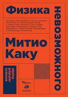 """Митио Каку """"Физика невозможного"""" (мягкая обложка)"""