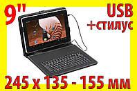 !РАСПРОДАЖА Папка чехол №3 для планшета 9 с клавиатурой планшет USB, фото 1